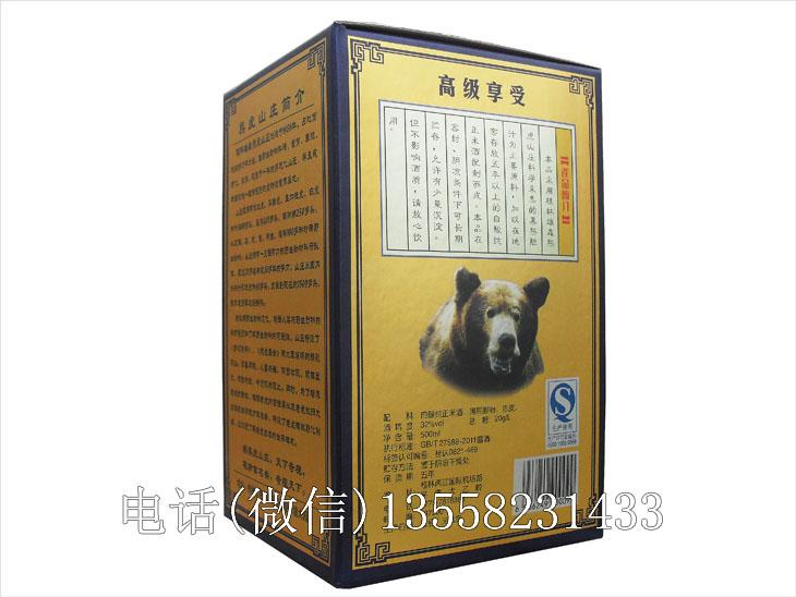 熊胆酒-3.jpg