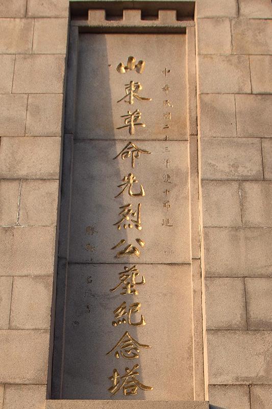 拜谒秦明堂烈士墓10.jpg
