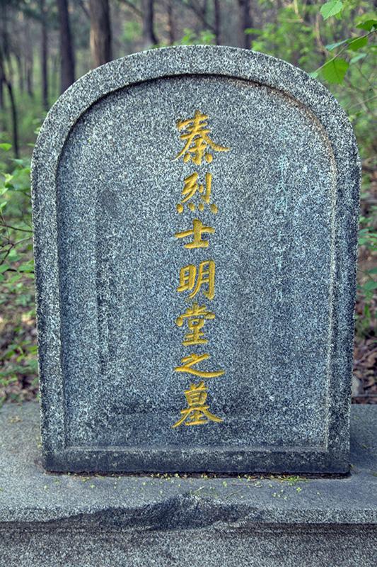 拜谒秦明堂烈士墓11a.jpg