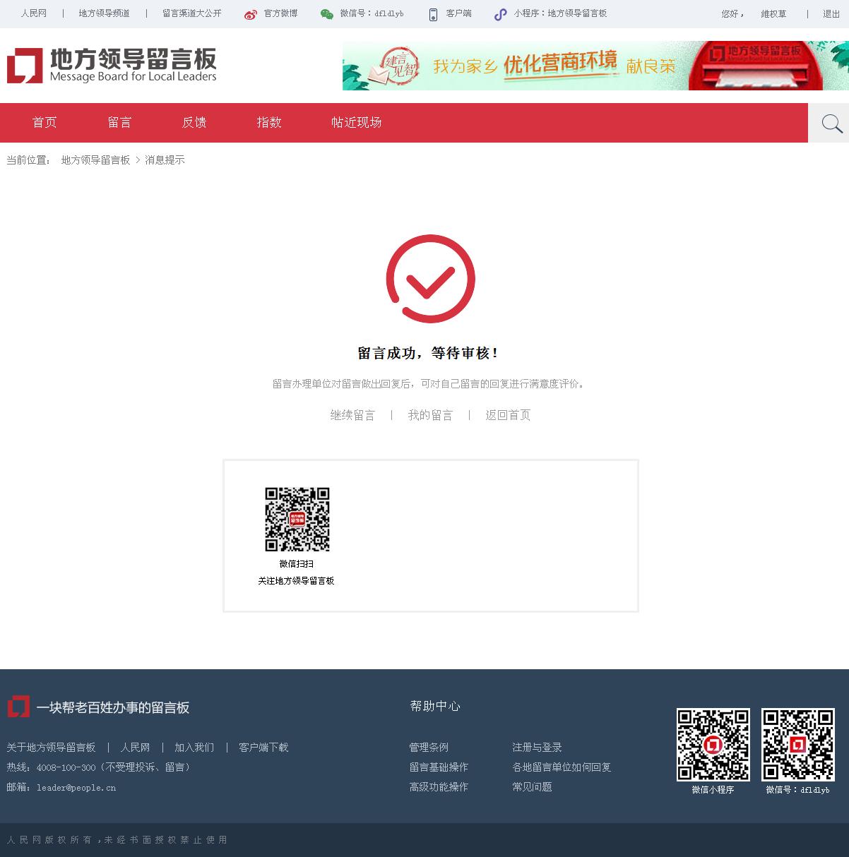 刘家义消息提示 - 地方领导留言板 - 人民网.png