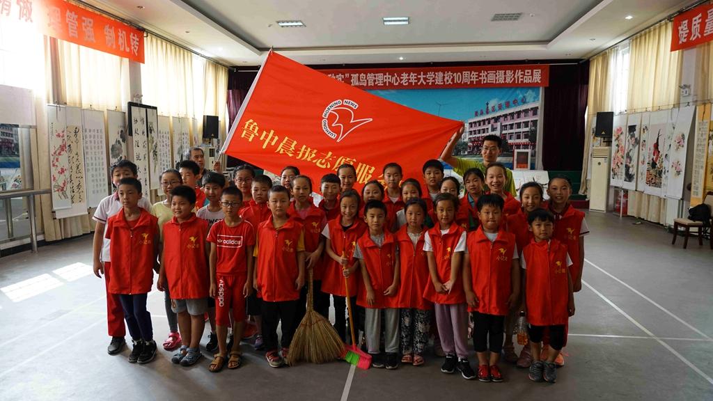 鲁中晨报孤岛小记者志愿服务队第一期志愿服务活动