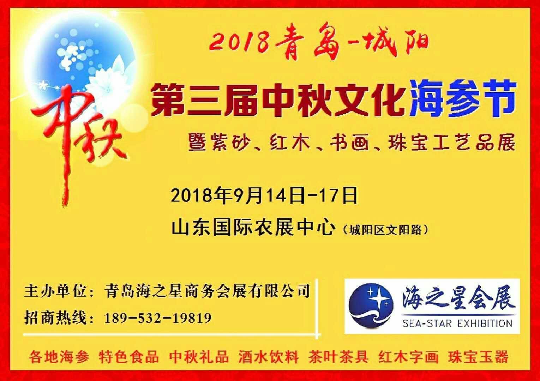 2018青岛中秋购物节-邀请函1.jpg