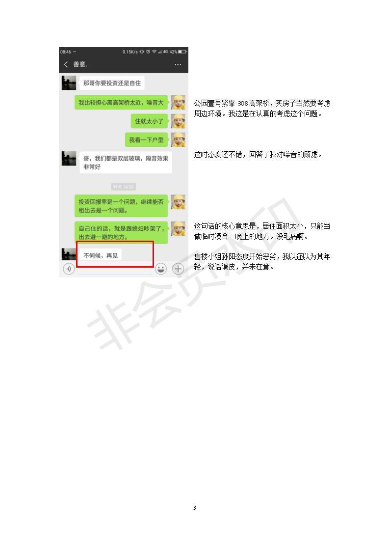 青岛首创公寓售楼处小姐骂人_03.jpg