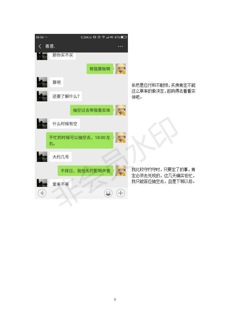 青岛首创公寓售楼处小姐骂人_09.jpg
