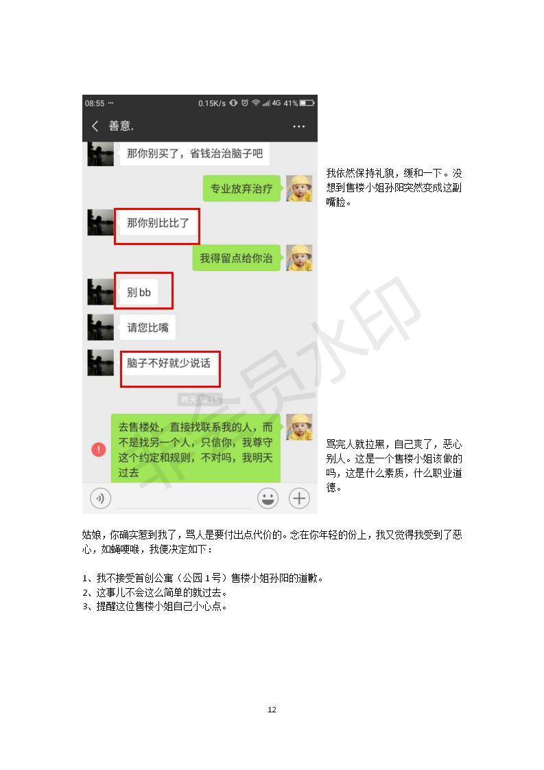 青岛首创公寓售楼处小姐骂人_12.jpg