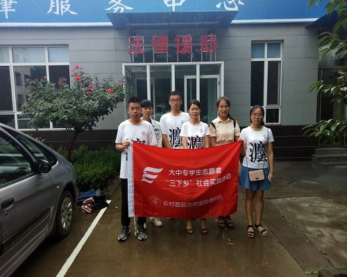 调研队参观沂源县司法局法律援助中心