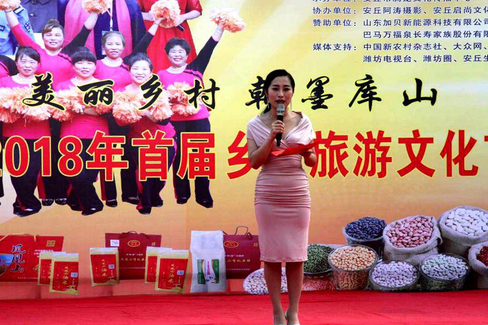 凤凰山2018年首届乡村旅游文化艺术节开幕