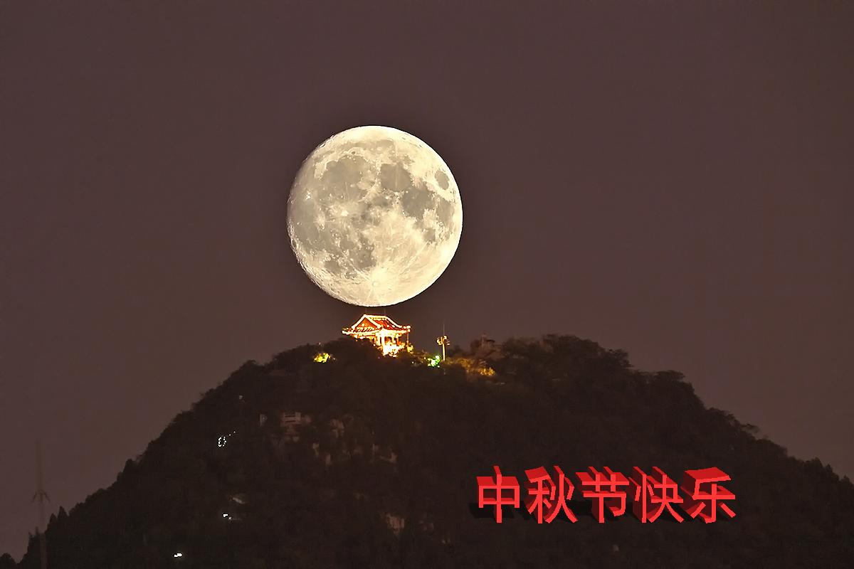 祝您中秋节快乐!