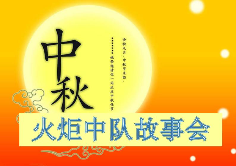 中秋故事会1.png
