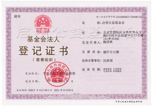 启明公益基金会执照.png