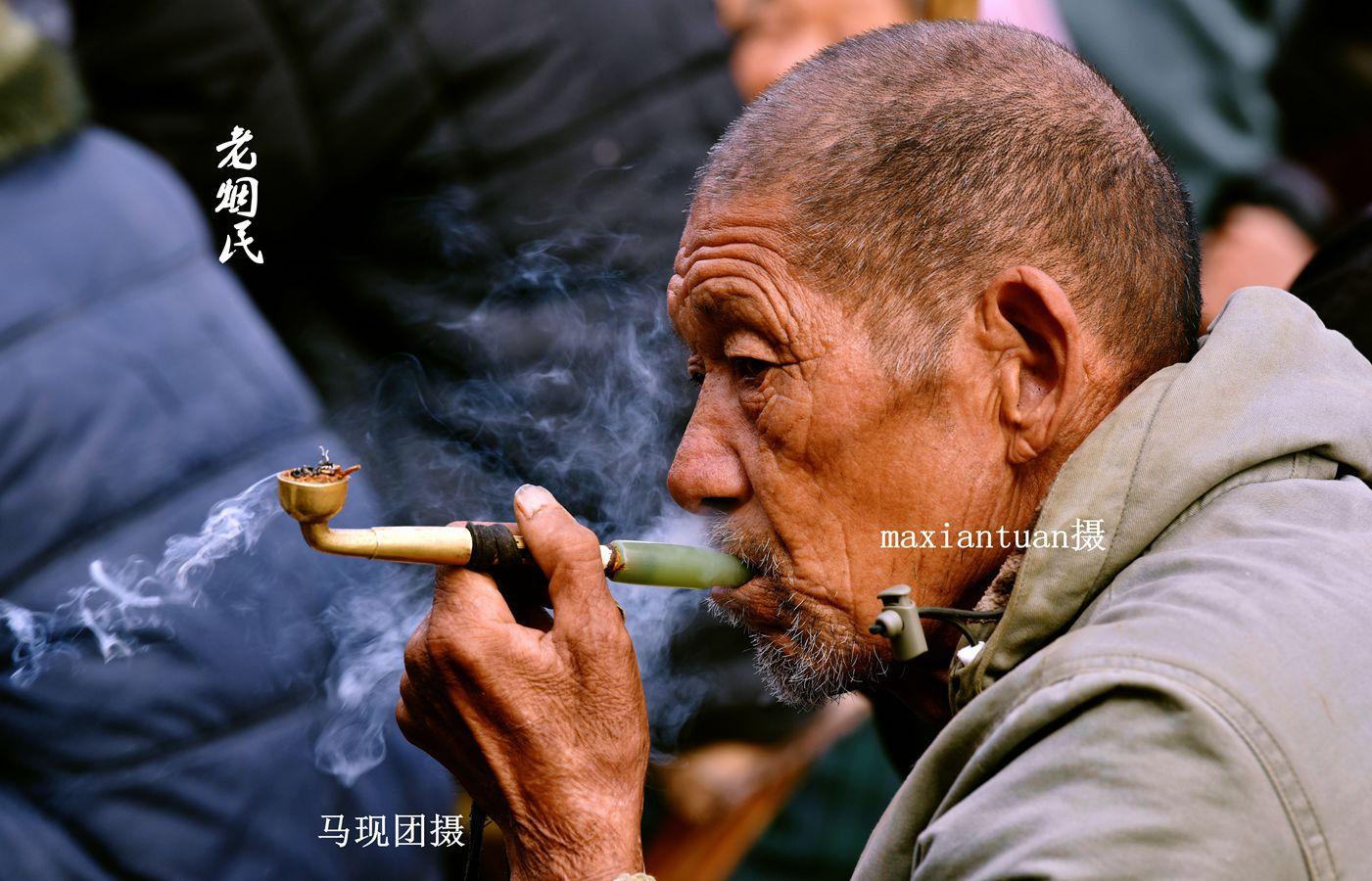 《老烟民》马现团摄