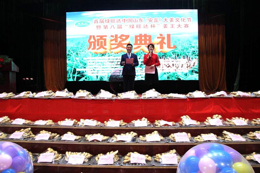 首届绿旺达大姜文化节暨第八届姜王大赛在安丘隆重举行