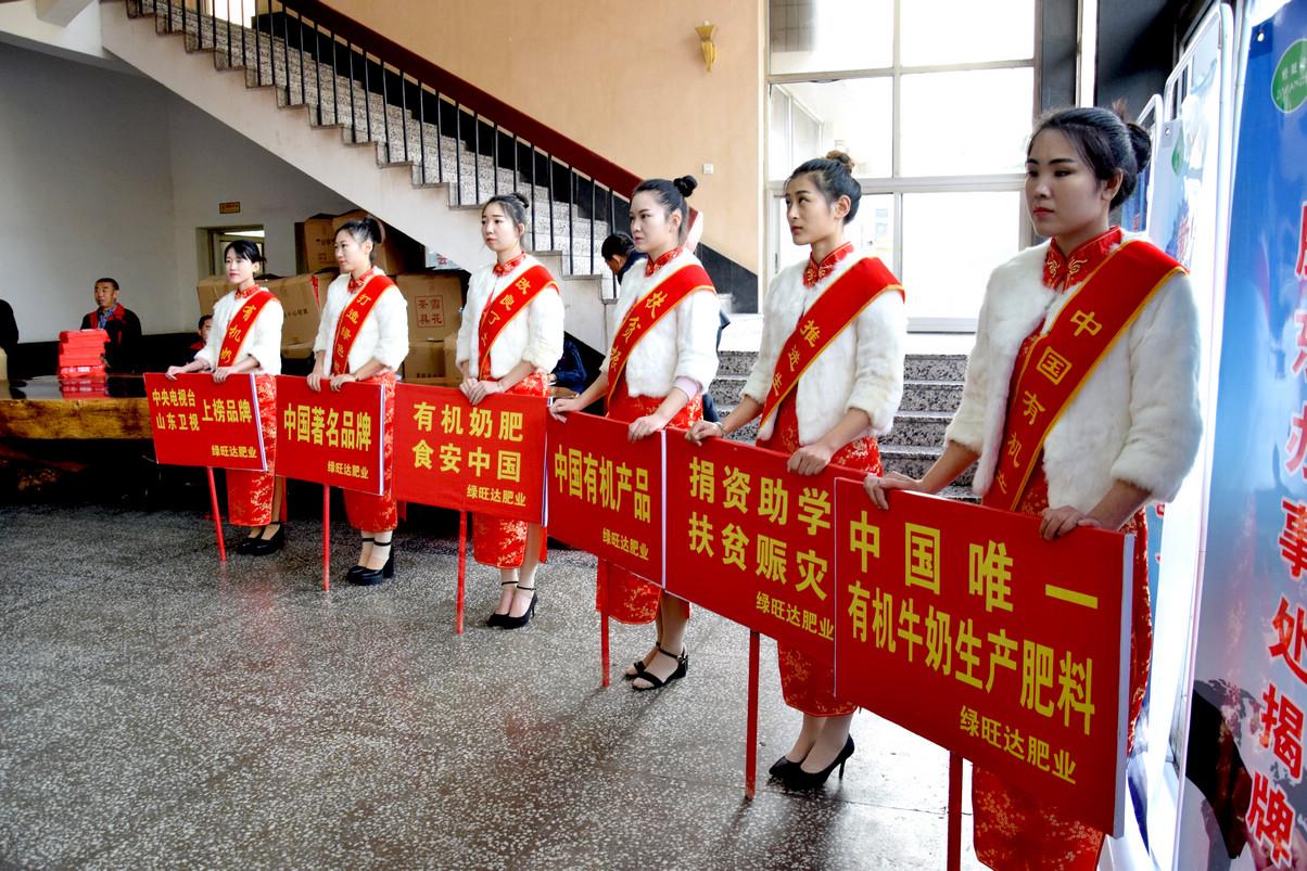 首届绿旺达大姜文化节暨第八届:绿旺达杯:姜王大赛
