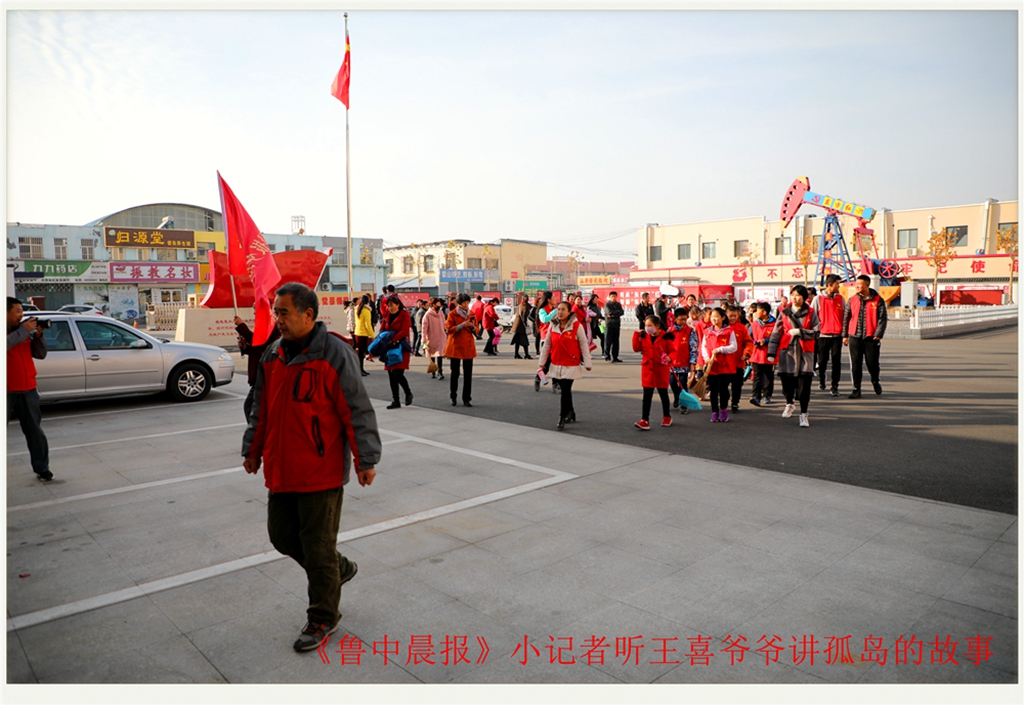 《鲁中晨报》小记者聆听王喜爷爷讲述孤岛的故事
