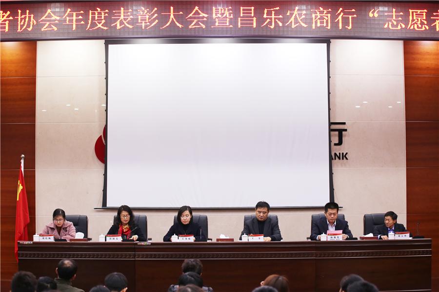 昌乐县公益志愿者协会2018年度表彰大会