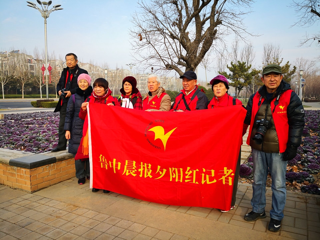 鲁中晨报夕阳红记者冬季摄影采风及清理环境卫生