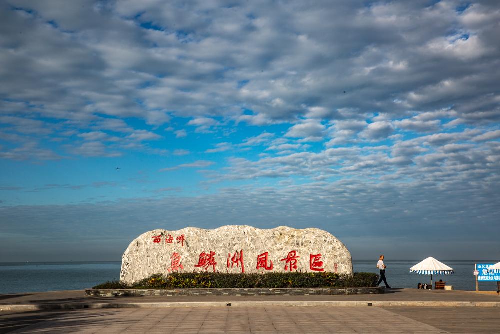 海南东方市鱼鳞洲风景区