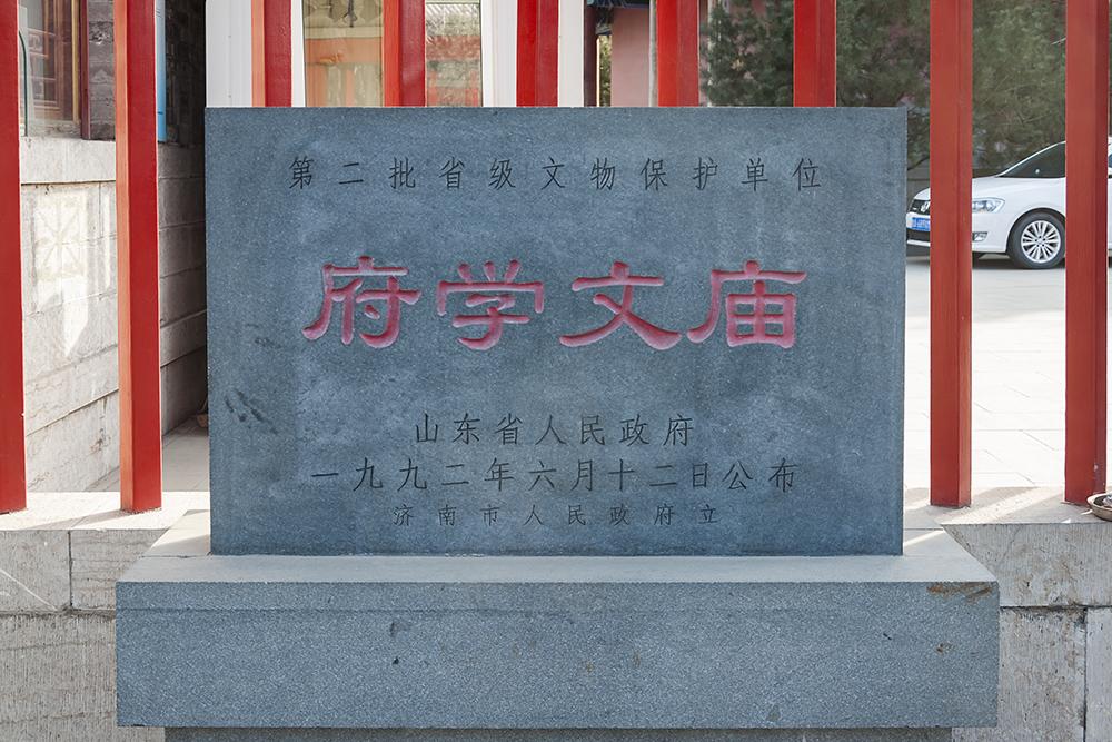 济南府学文庙-7