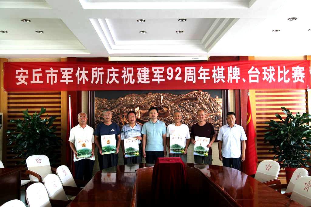 安丘市军休所举办棋牌台球比赛庆祝建军节