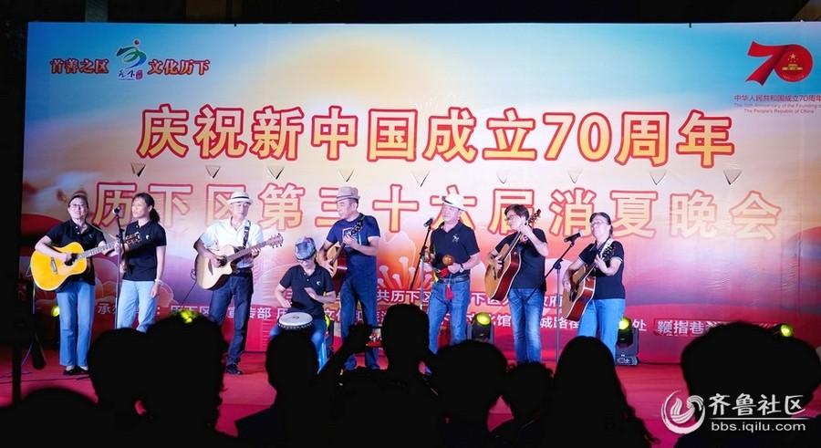 济南历下区庆祝中华人民共和国成立七十周年晚会