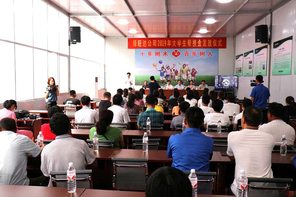 安丘绿旺达公司举行2019年大学生帮扶金发放仪式