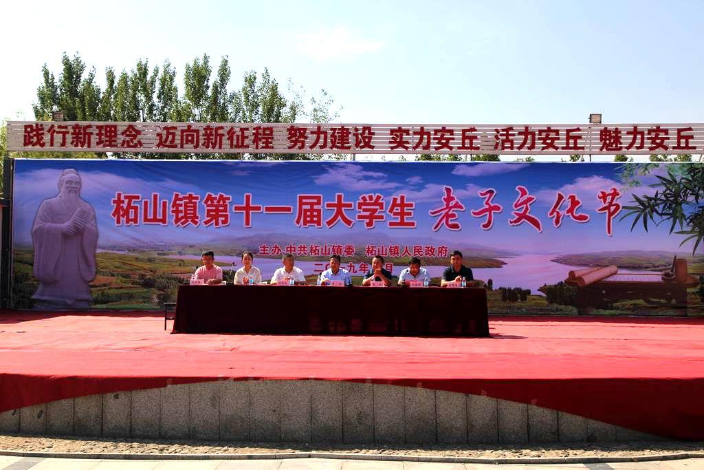 安丘市柘山镇第十一届大学生老子文化节拉开帷幕