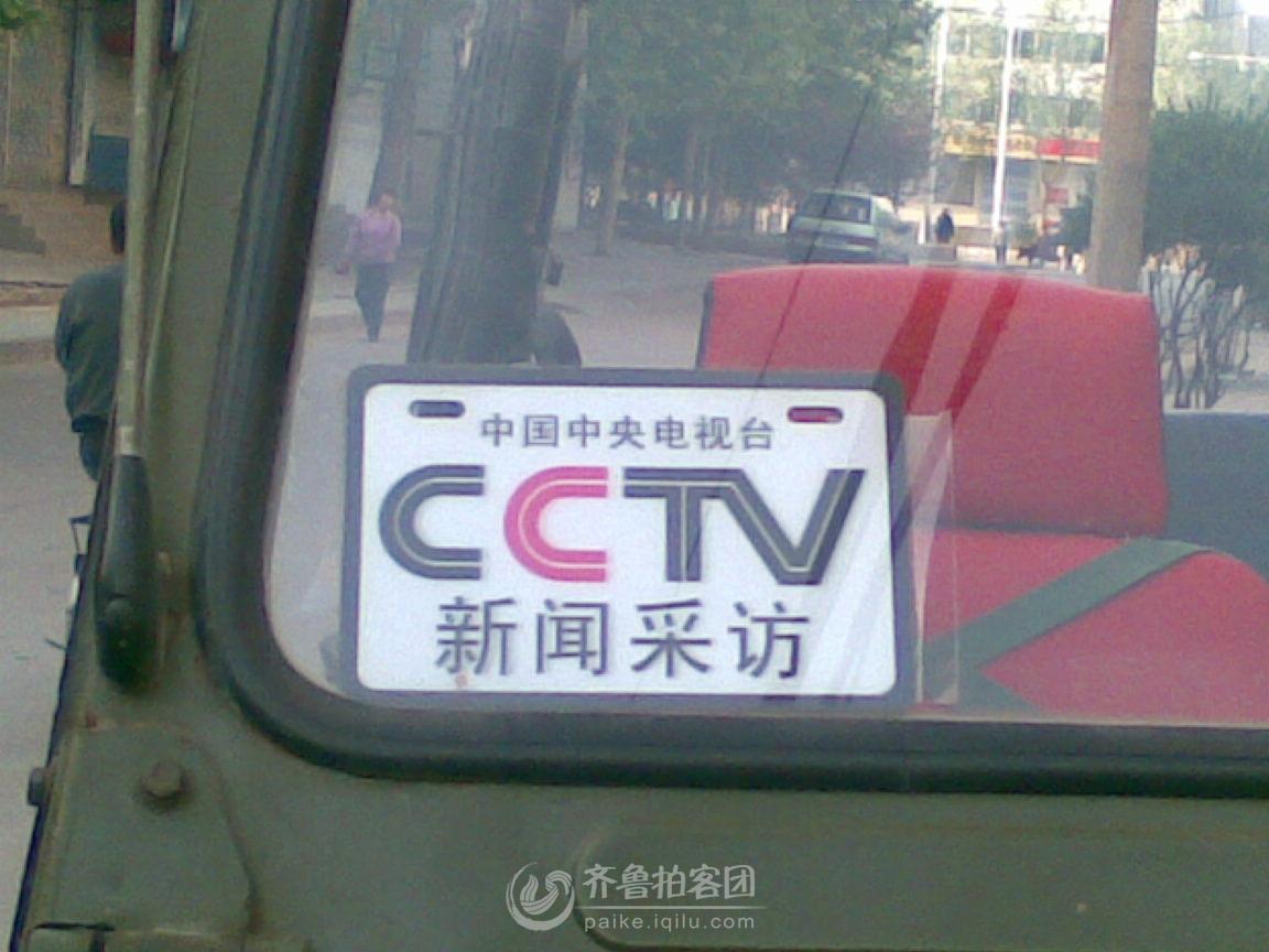 周村惊现CCTV新闻采访车,无人管理-淄博拍客