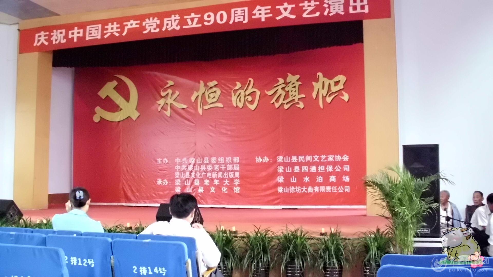 《永恒的旗帜》文艺演出,在梁山县政府第一会议室举行;梁山县老年大学
