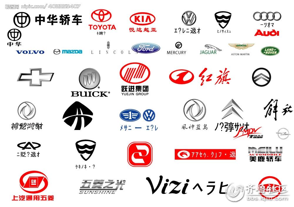 国产汽车标志