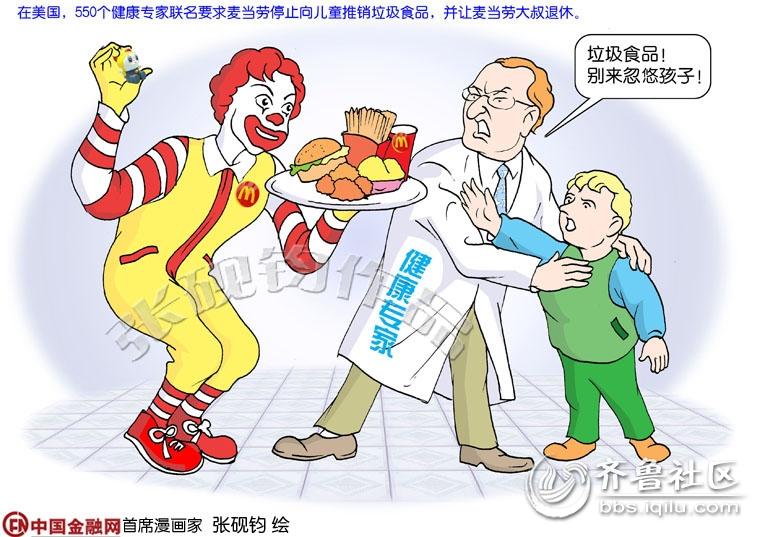 麦当劳诱儿童吃垃圾食品.jpg