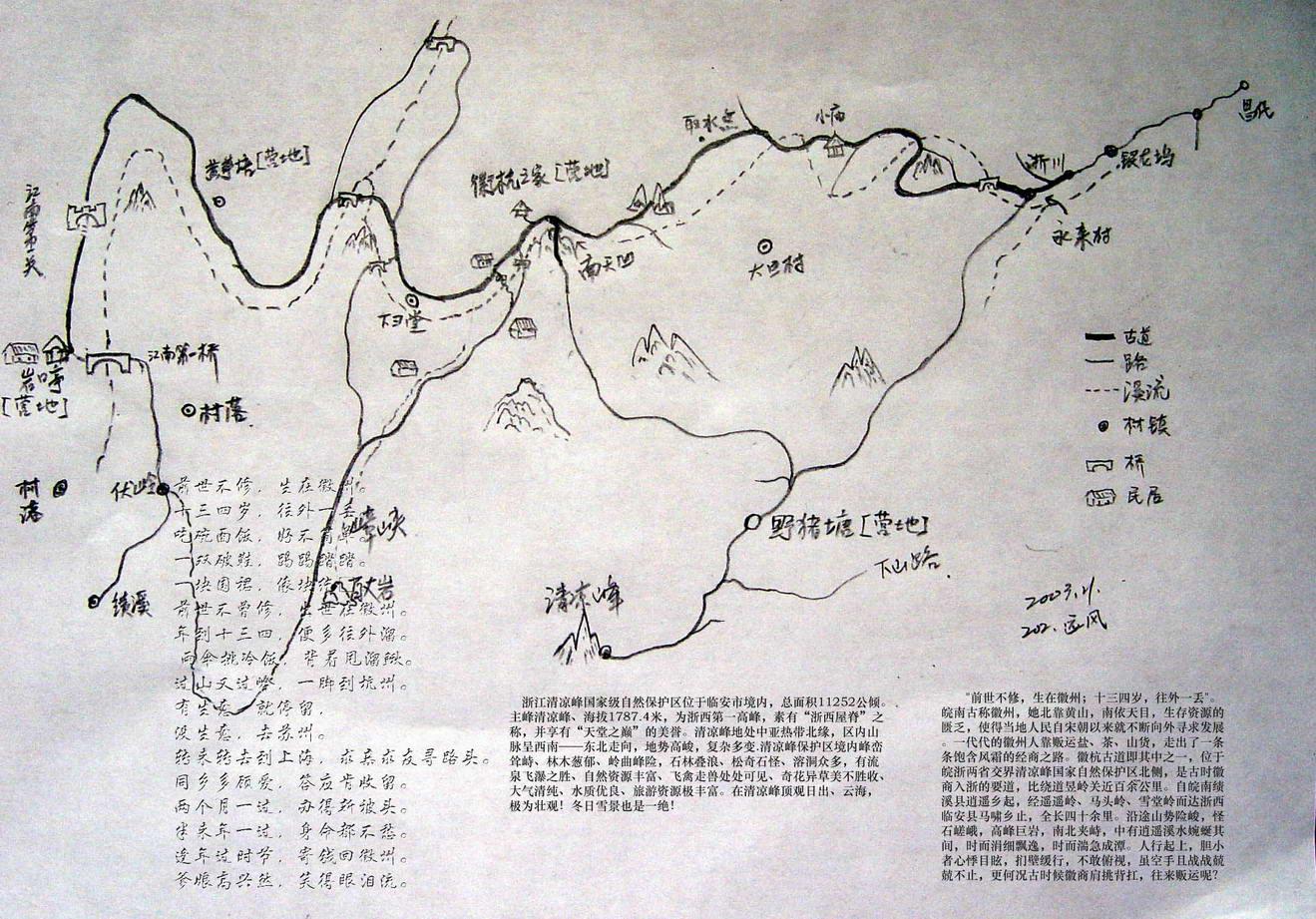 古时候的地图
