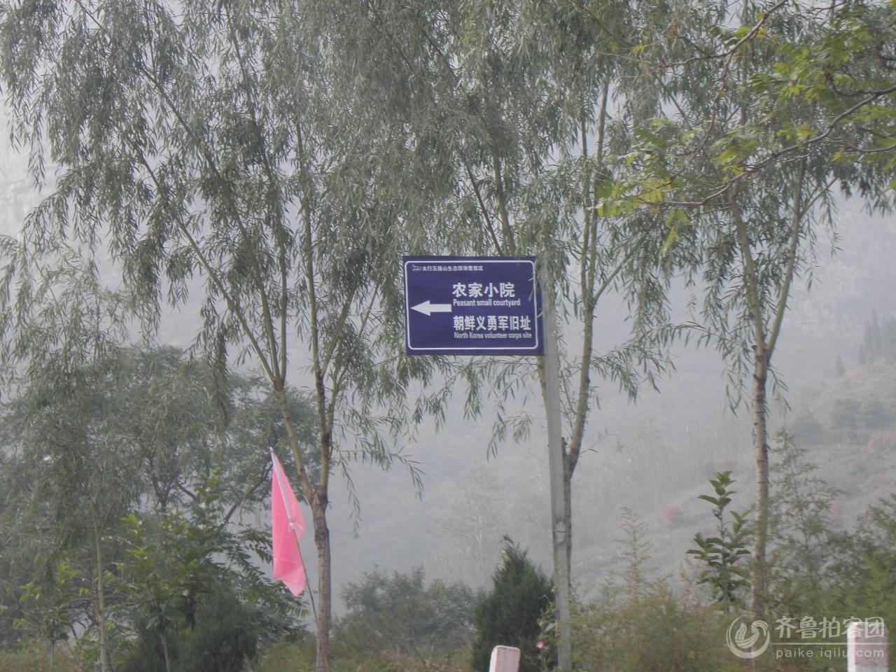 五指山风景区(河北邯郸)---15