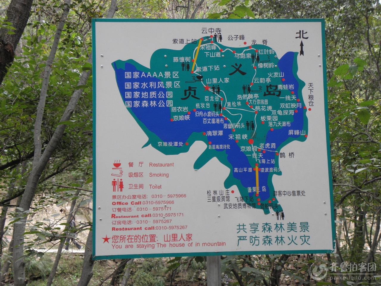 京娘湖风景区(河北邯郸)---11