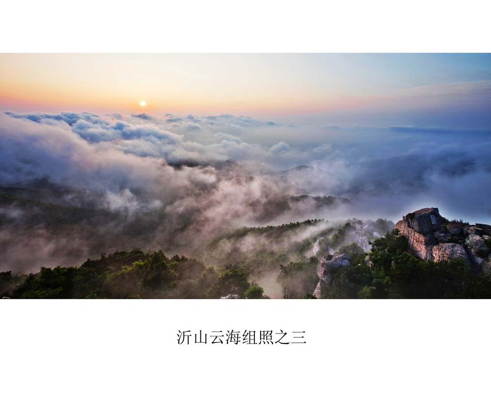nEO_IMG_沂山云海组照之三.jpg