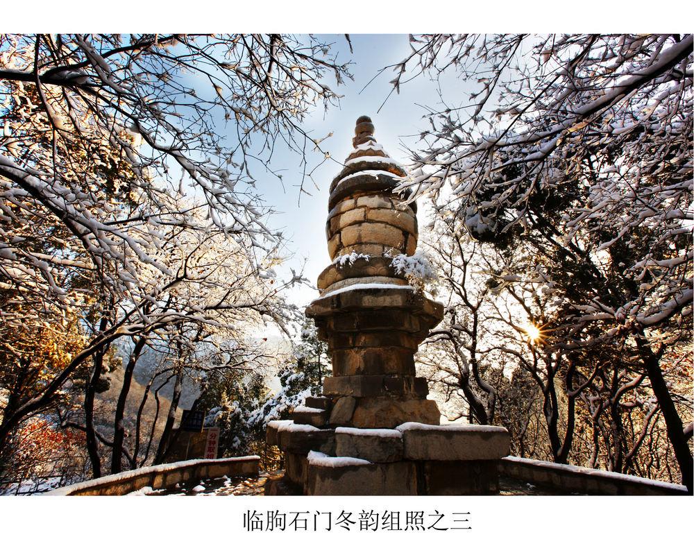nEO_IMG_临朐石门冬韵组照之三.jpg