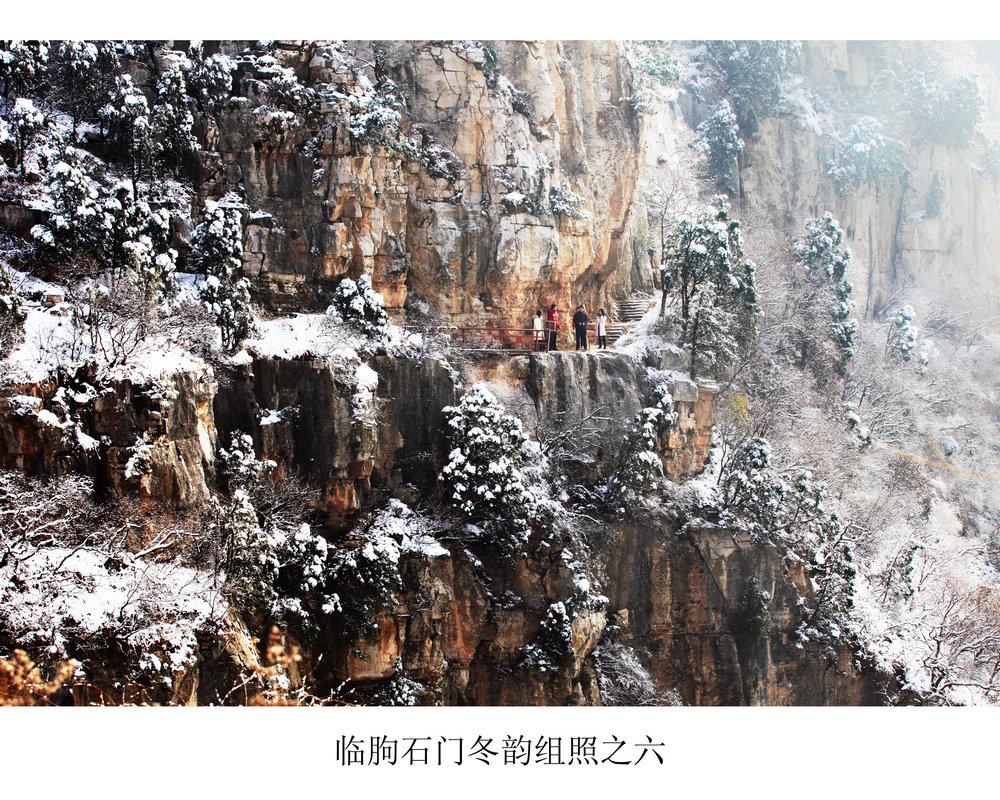 nEO_IMG_临朐石门冬韵组照之六.jpg