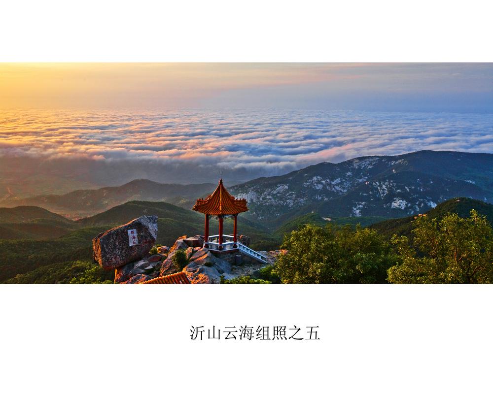 nEO_IMG_沂山云海组照之五.jpg