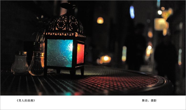 《浪漫的灯光》.jpg