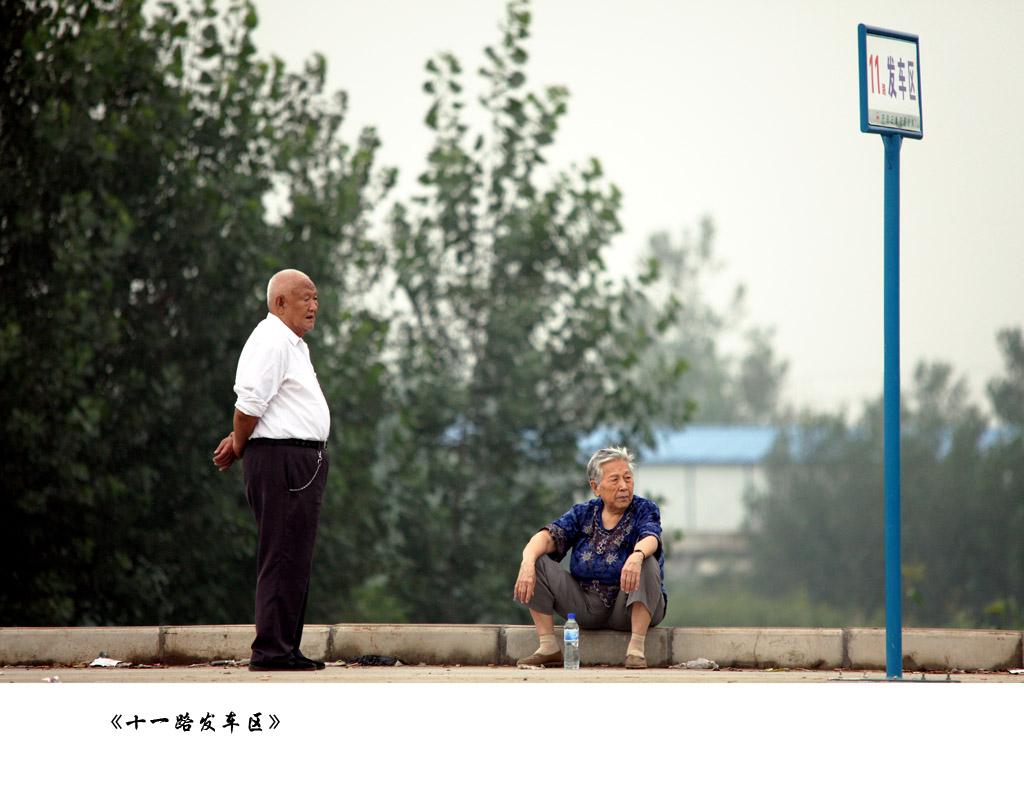 《十一路发车区》---作者 张志国.JPG