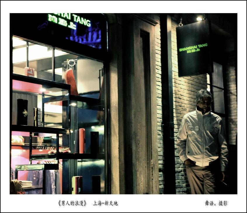 《上海滩的夜色》.jpg