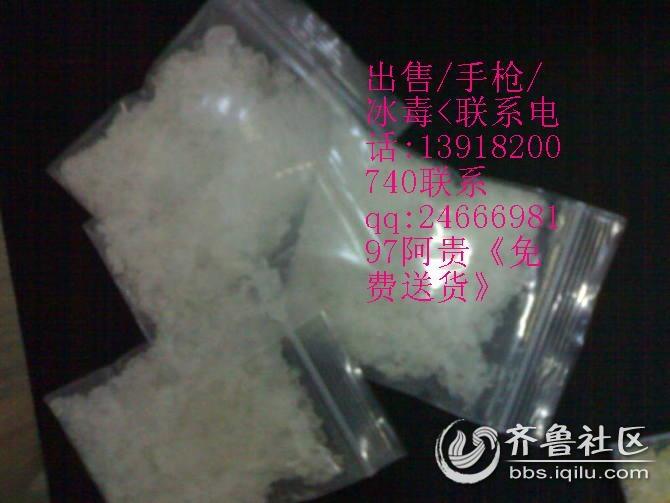 出售冰2466698197.jpg