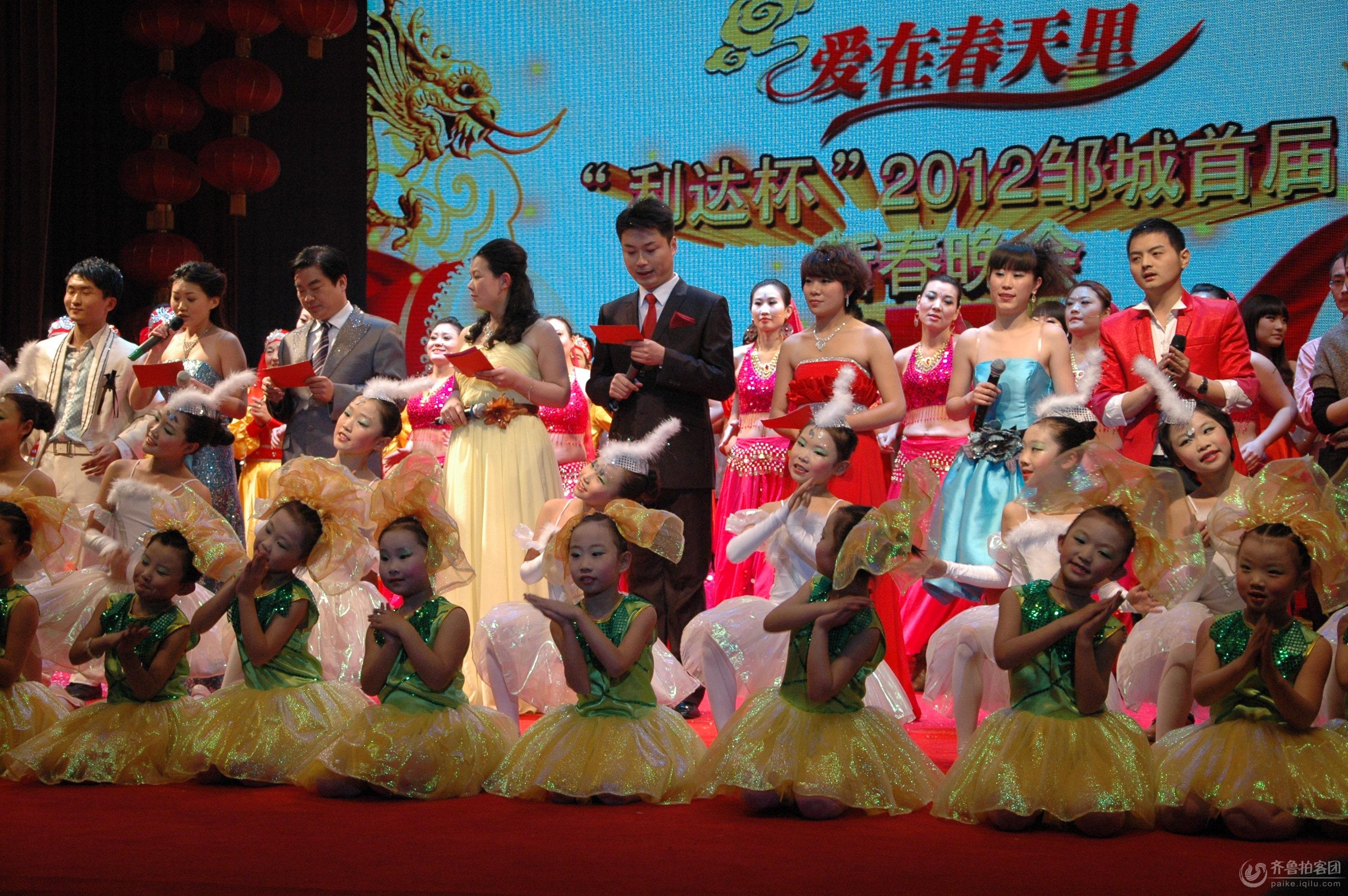 """【爱在春天里】""""利达杯""""2012邹城首届《新春晚会》在钢"""