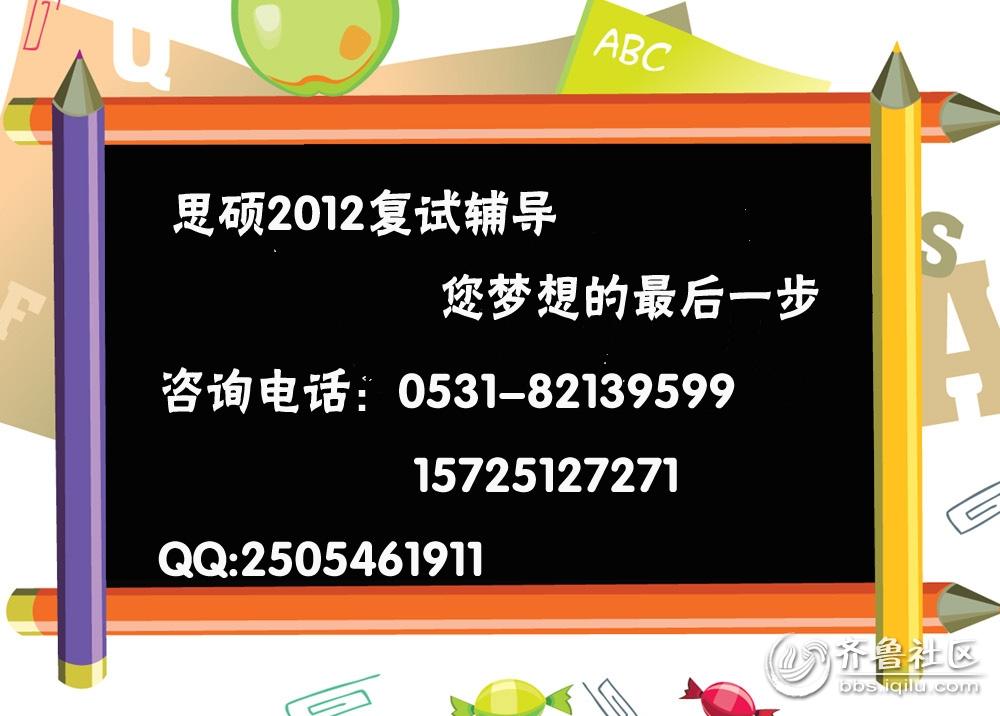 复试电话QQ副本.jpg