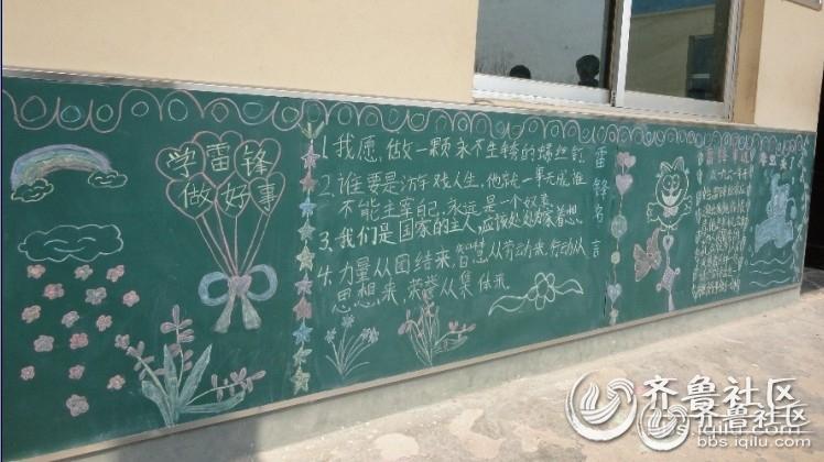 """圣井中心学校开展""""三爱三节""""黑板报评比活动"""