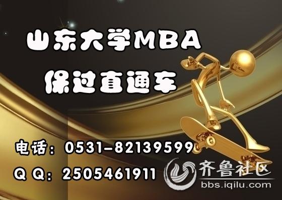 山大MBA.jpg