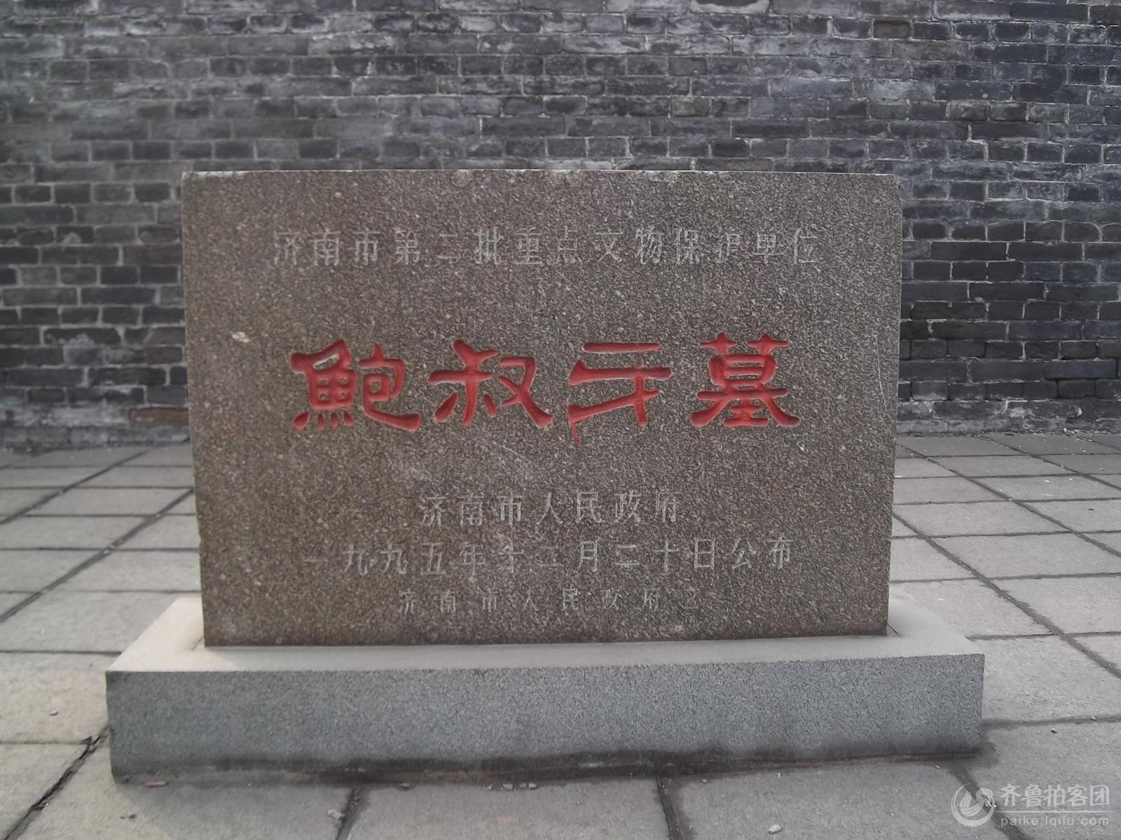 游鲍叔牙墓及鲍山 002.jpg