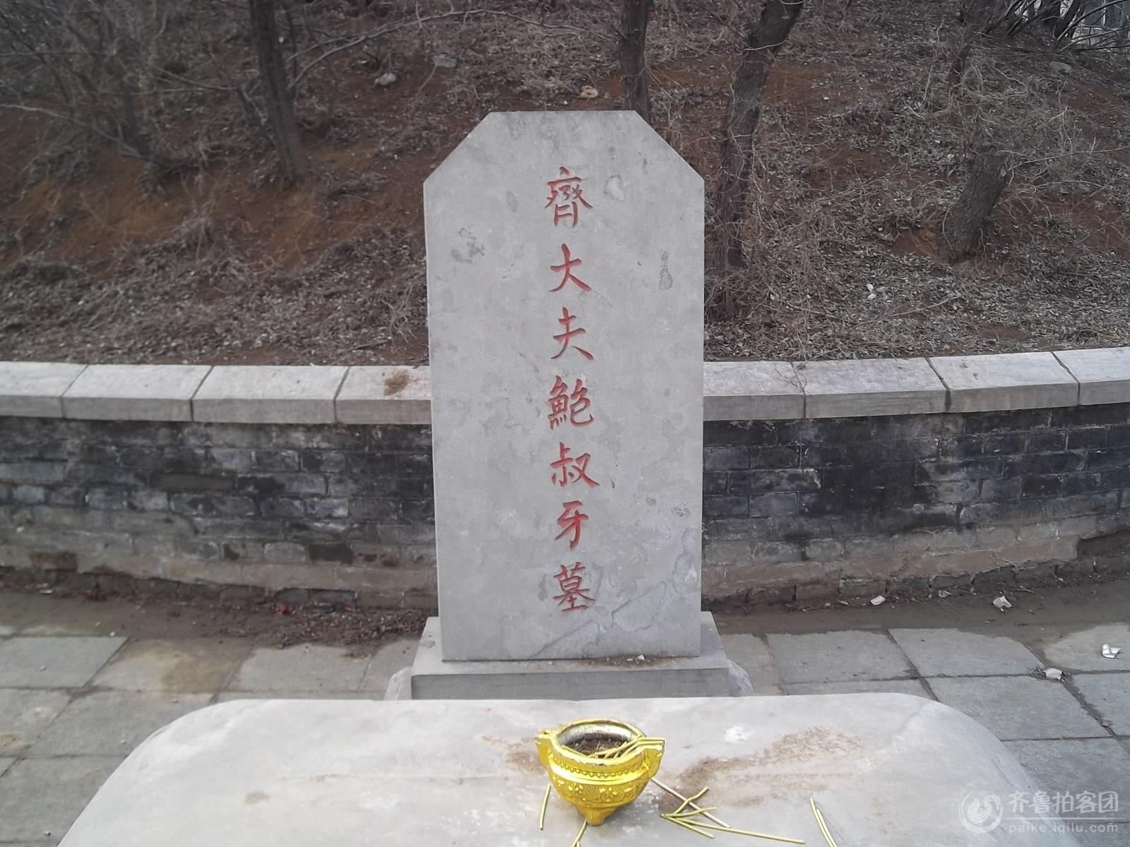 游鲍叔牙墓及鲍山 004.jpg