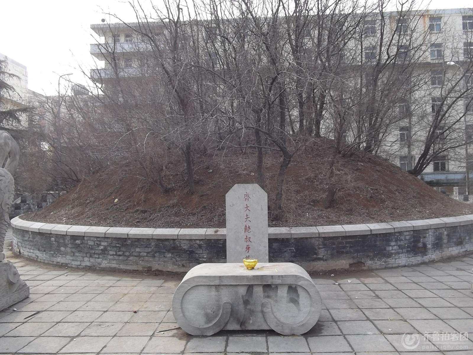 游鲍叔牙墓及鲍山 013.jpg