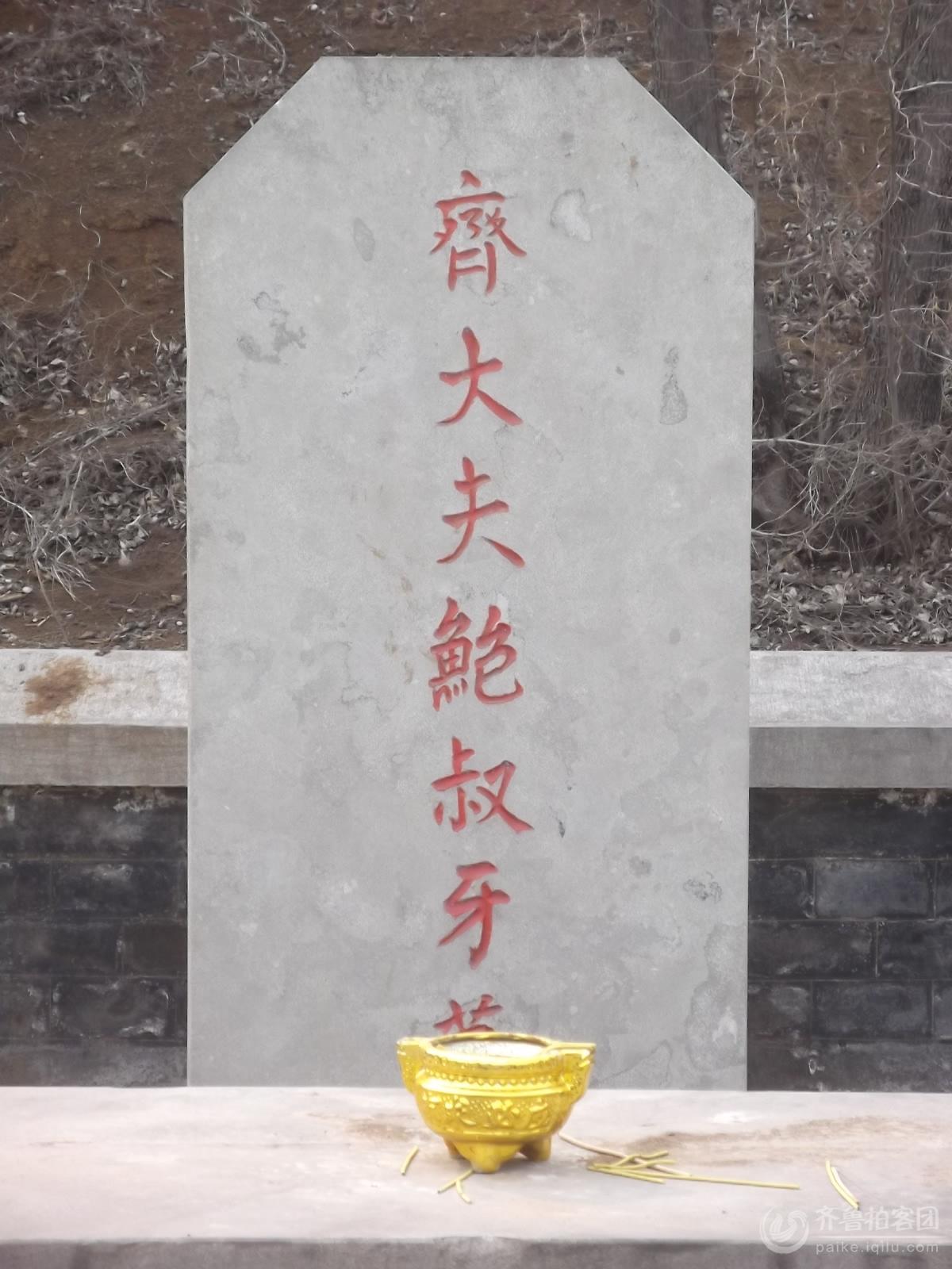 游鲍叔牙墓及鲍山 014.jpg