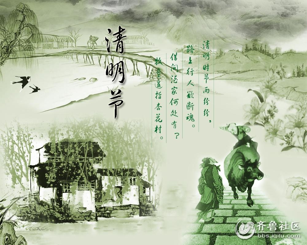 中国传统的二十四节气 清明.jpg
